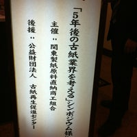 Photo taken at Hotel Lungwood by でこぼこ on 2/21/2012