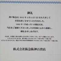 Photo taken at 神戸阪急 by Ken K. on 3/24/2012