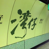 Photo taken at MTR Wan Chai Station by BJ Y. S. on 6/25/2012