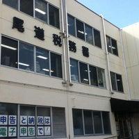 Photo taken at 尾道税務署 by teraminato m. on 3/13/2012