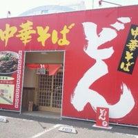 Photo taken at 中華そば どん by Keiichi K. on 8/4/2012