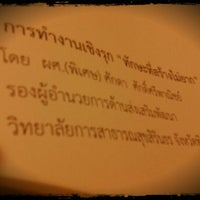 Photo taken at Inn Come Hotel Chiang Rai by Suphonphan T. on 2/14/2012