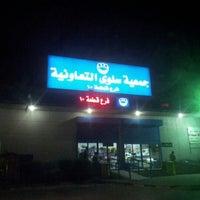 Photo taken at فرع جمعية سلوى - قطعة ١٠ by вυsh вυsh;*̣‹з on 7/13/2012