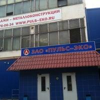 Photo taken at ЗАО Пульс-ЭКО by Евгений П. on 9/4/2012