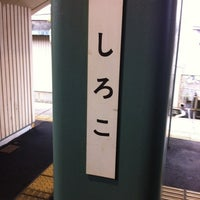 Photo taken at Shiroko Station (E31) by (3_3) on 4/21/2012