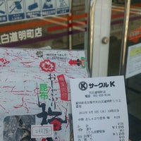 Photo taken at サークルK 天白道明町店 by つじやん on 6/6/2012