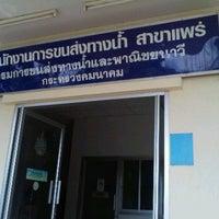 Photo taken at สำนักงานการขนส่งทางน้ำ (กรมเจ้าท่าแพร่) by SAKUNRAT C. on 9/5/2012