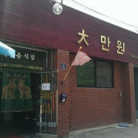 Photo taken at 대만원 by Lee h. on 8/2/2012