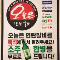 Photo taken at 오늘은 연탄갈비 by Kyle C. on 3/8/2012