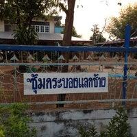 Photo taken at ซุ้มกระบองแลกช้าง by worawit c. on 3/22/2012