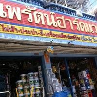 Photo taken at นพรัตน์ฮาร์ดแวร์ by MudMha on 6/8/2012