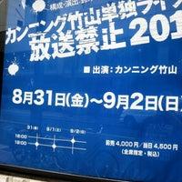 Photo taken at Hakuhinkan Theater by Hidenori S. on 9/2/2012