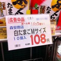 Photo taken at エレナ 長与店 by Sugihei Z. on 2/25/2012