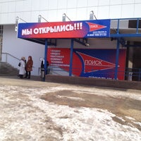 """Photo taken at ТД """"Поиск"""" by Станислав on 2/27/2012"""