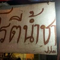 Photo taken at โรตีตบ+ชาร้อน เจ๊บุหงา by ⇜iZumoΞ◑﹏◐Ξ D. on 4/17/2012
