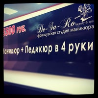 Photo taken at De-Sa-Ro Студия Маникюра by Rus S. on 5/12/2012