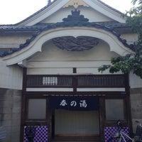 Photo taken at 春の湯 by Tomoaki M. on 5/27/2012