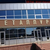 Photo taken at Ледовый Дворец by Oleg on 8/2/2012