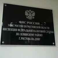 Photo taken at ИФНС России по Ленинскому району г. Ростова-на-Дону by Alexey M. on 8/29/2012