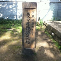 Photo taken at 両国公園 by Matthew S. on 5/12/2012