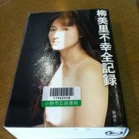 Photo taken at 小野市立図書館 by 帆奈穂 菜菜 on 6/10/2012