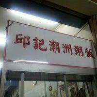 Photo taken at 邱记潮州粥饭 by Heap N. on 7/30/2012
