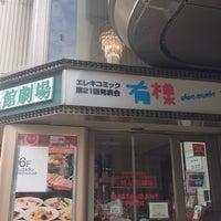 Photo taken at Hakuhinkan Theater by まいまい on 7/14/2012