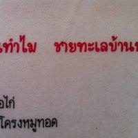 Photo taken at ร้าน ทำไม by Doy T. on 4/13/2012