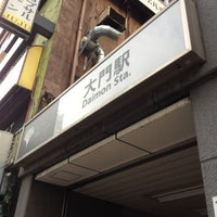 Photo taken at Oedo Line Daimon Station (E20) by Koichi T. on 8/6/2012