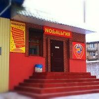 รูปภาพถ่ายที่ Ностальгія โดย Ozhik เมื่อ 4/16/2012