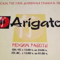 Снимок сделан в Аригато, кафе, парк Европа пользователем Анна Ф. 6/1/2012