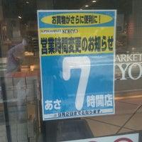 Photo taken at KOHYO 淀屋橋店 by H K. on 8/30/2012