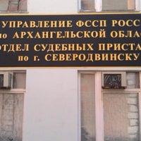 Снимок сделан в ФССП по г. Северодвинску пользователем Yana P. 7/10/2012