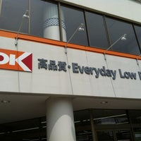 Photo taken at オーケー 港北ディスカウント・センター by okatomokun on 5/20/2012