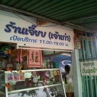 Photo taken at ร้านเจี๊ยบ ส้มตำกระทุ่มแบน by Elizabeth J. on 6/1/2012