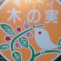 Photo taken at 木の実幼稚園 by SHINOCHIKA on 6/1/2012