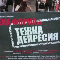 "3/1/2012 tarihinde Dimovziyaretçi tarafından Сатиричен театър ""Алеко Константинов""'de çekilen fotoğraf"