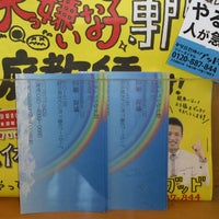 Photo taken at 8番らーめん 芦原街道店 by zoo s. on 8/10/2012