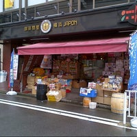 Photo taken at 珈琲問屋 横浜西店 by Ikufumi Y. on 9/1/2012