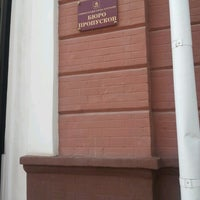 Photo taken at Администрация г. Астрахани by Ирина К. on 8/3/2012