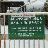 Photo taken at 大町市環境プラント by Ichikawa S. on 2/10/2012