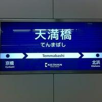 Photo taken at Keihan Temmabashi Station (KH03) by 大河阪急@HK-08 on 8/26/2012