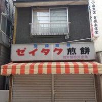 Photo taken at ゼイタク煎餅 西小山支店 by 方向音痴 on 5/17/2012