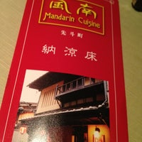 Photo taken at CHINESE CUISINE 綉花 by Riza P. on 8/14/2012