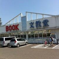 Photo taken at 文教堂書店 弥富店 by Hiroshi N. on 5/5/2012