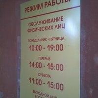 Photo taken at Московский индустриальный банк by Ali G. on 7/12/2012