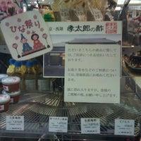 Photo taken at 京都タカシマヤ フードフロア by dondon_onpu on 2/24/2012