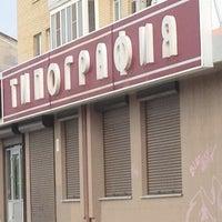 Photo taken at Типография на Кирова by Irishka on 7/9/2012