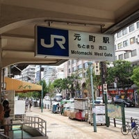 Photo taken at JR Motomachi Station by hidenori f. on 8/13/2012
