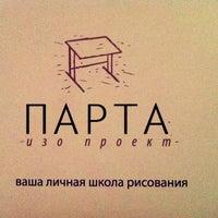 Photo taken at Изо проект ПАРТА by Uliana M. on 4/27/2012